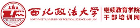 西北政法大学干部培训,重庆市沙坪坝区法商教育培训学校