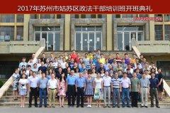 2017年苏州市姑苏区政法干部培训班开班典礼