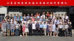 山东监狱系统改造业务培训班开学典礼