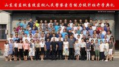 山东省监狱系统监狱人民警察素质能力提升班开学典礼