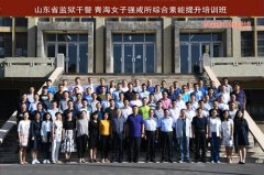 山东省监狱干警 青海女子强戒所综合素能提升培训班