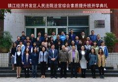 镇江经济开发区人民法院法官综合素质提升班开学典礼
