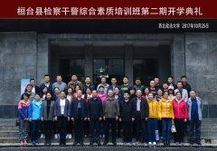 恒台县检察干警综合素质培训班(第二期)开学典礼