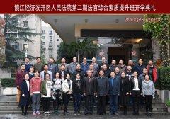 镇江经济开发区人民法院第二期法官综合素质提升班开学典礼