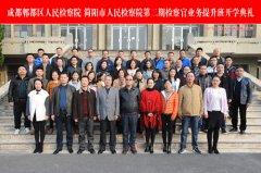 成都市郫都区人民检察院简阳市人民检察院第二期 检察官业务提升班开学典礼