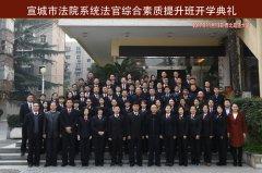 宣城市法院体统法官综合素质提升班开学典礼