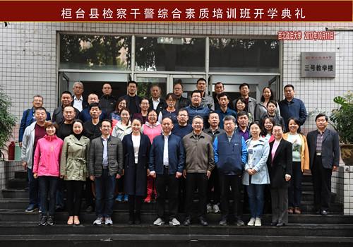 恒台县检察干警综合素质培训班(第一期)在我校顺利开班