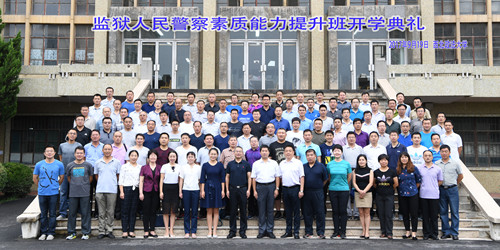 山东省监狱人民警察素质能力提升班在我校顺利开班