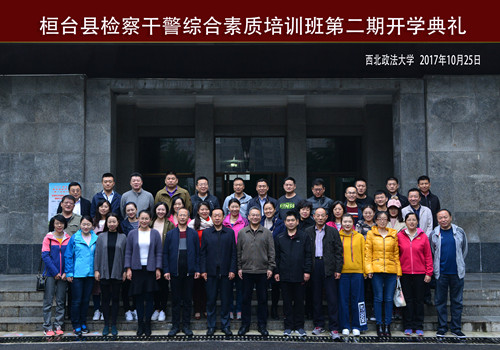 桓台县检察干警综合素质培训班(第二期)在我校顺利开班
