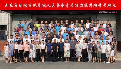 山东省监狱系统监狱人民警察素质能力提升班在我校顺利开班