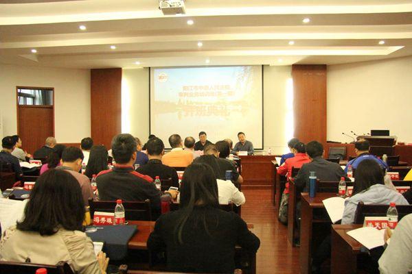 阳江市中级人民法院审判业务培训班(第一期)开班报道