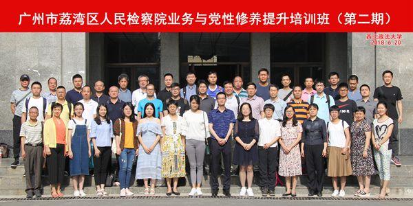 广州市荔湾区人民检察院业务与党性修养提升培训班(第二期)开班报道