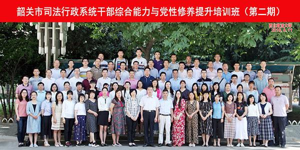 韶关市司法行政系统干部综合能力与党性修养提升培训班(第二期)