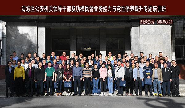 清城区公安机关领导干部及功模民警业务能力与党性修养提升专题培训班