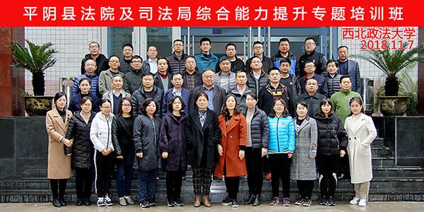平阴县法院及司法局综合能力提升专题培训班