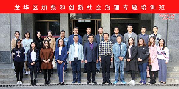 龙华区加强和创新社会治理专题培训班