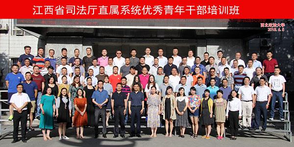江西省司法厅直属系统优秀青年干部培训班