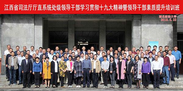 江西省司法厅厅直系统处级领导干部学习贯彻十九大精神暨领导干部素质提升培