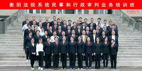 衡阳法院系统民事和行政审判业务培训班
