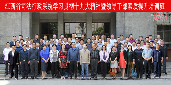 江西省司法行政系统学习贯彻十九大精神暨领导干部素质提升培训班