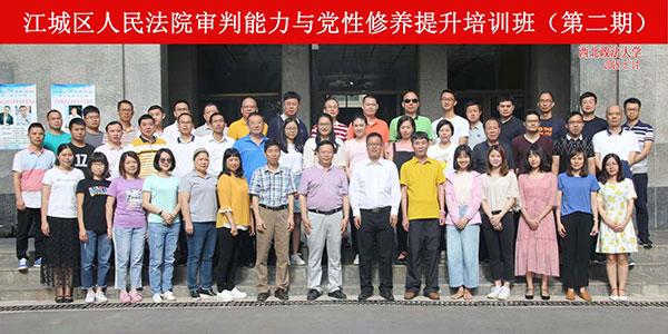 江城区人民法院审判能力与党性修养提升培训班(第二期)