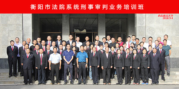 衡阳市法院系统刑事审判业务培训班