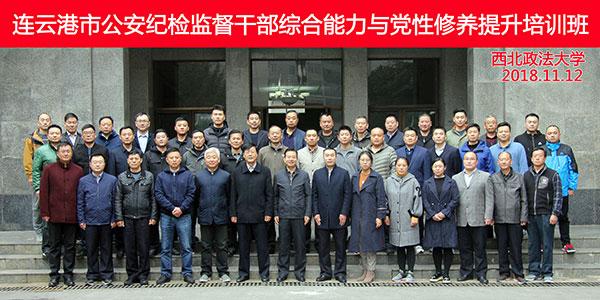 连云港市公安纪检监督干部综合能力与党性修养提升培训班