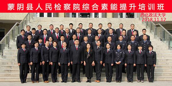 蒙阴县人民检察院综合素能提升培训班
