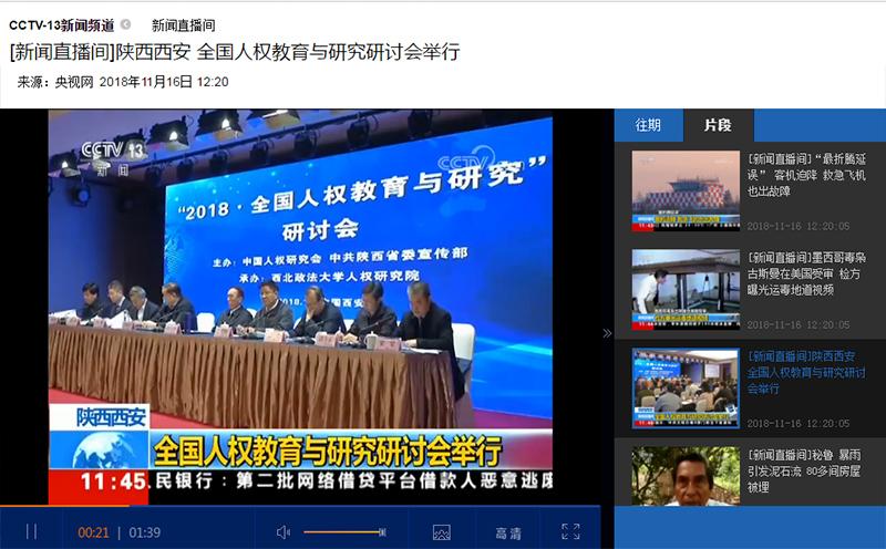 2018·全国人权教育与研究 研讨会在西安举行