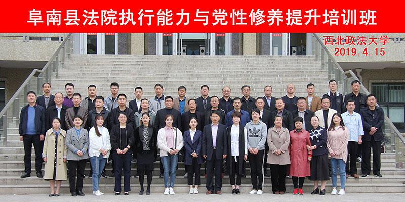 阜南县法院执行能力与党
