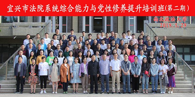 宜兴市法院系统综合能力与党性修养提升培训班(第二期)