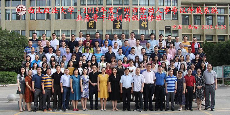 2019年度广州、梅州、清远市劳动人事争议仲裁系统业务骨干培训高级研修班